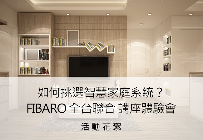 FIBARO智慧家庭系統