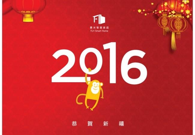 分享Fibaro智慧家庭系統如何跟我們的傳統新年結合